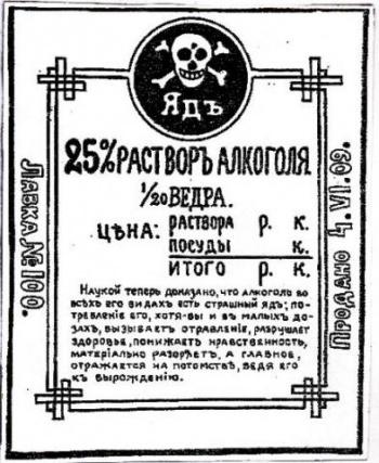 Водочная этикетка с антирекламой товара - явление периода николаевского 'сухого закона'