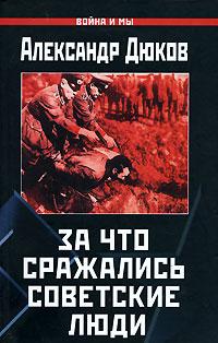 http://liewar.ru/images/stories/war/za_chto_srazh_sovetsk_lyudi.jpg